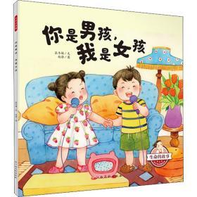 生命的故事-幼儿性启蒙绘本 套装6册(了解生命 关爱生命 自我保护 建立健康的性认知)