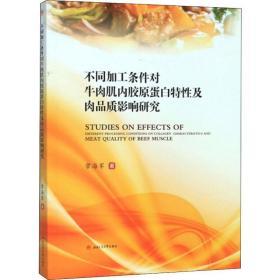 不同加工条件对牛肉肌内胶原蛋白特性及肉品质影响研究