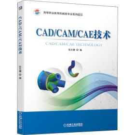 CAD/CAM/CAE技术