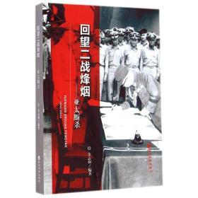 回望二战烽烟:亚太厮杀