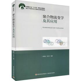 聚合物流变学及其应用
