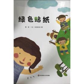 绿贴纸(精装) 低幼启蒙 陈思/文;布克布克/图