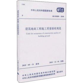 建筑地面工程施工质量验收规范 gb 50209-2010 计量标准