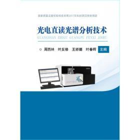 光电直读光谱分析技术
