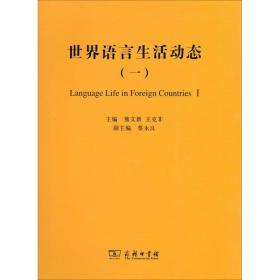 世界语言生活动态(一)