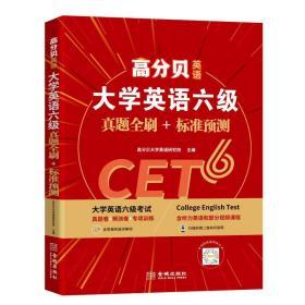 高分贝英语 2021年12月大学英语六级真题全刷+标准预测 CET6考试解析书词汇写作阅读专项训练