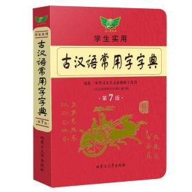 古汉语常用字字典(第7版) 汉语工具书 冯蒸