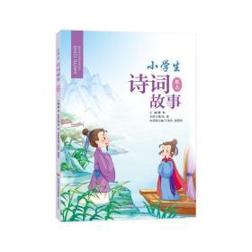 小学生诗词故事·五上 文教学生读物 魏琳