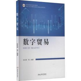 (2019年度合肥工业大学图书出版专项基金项目)数字贸易