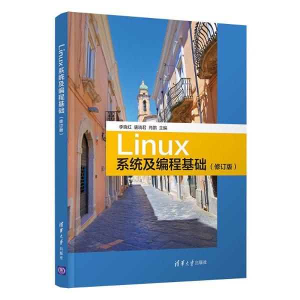 Linux系统及编程基础