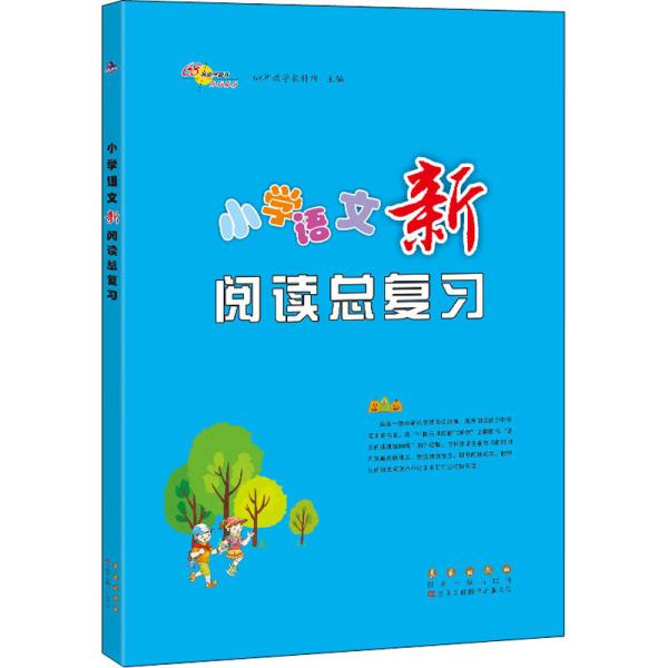 小学语文新阅读总复习