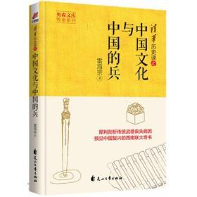中国文化与中国的兵(历史版狼图腾重放光彩)