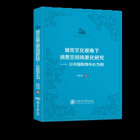 城市视角下消费空间场景化研究——以中国购物中心为例 经济理论、法规 谈佳洁