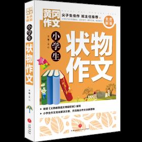 小学生状物作文/黄冈作文 全优新版 小学作文 文心主编