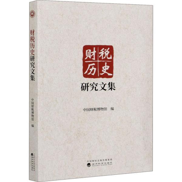 财税历史研究文集