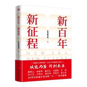 新百年新征程 政治理论 《新百年新征程》编写组编