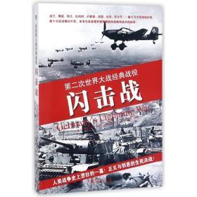 第二次世界大战经典战役.:闪击战