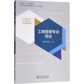 工商管理专业导论