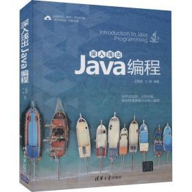 深入浅出Java编程
