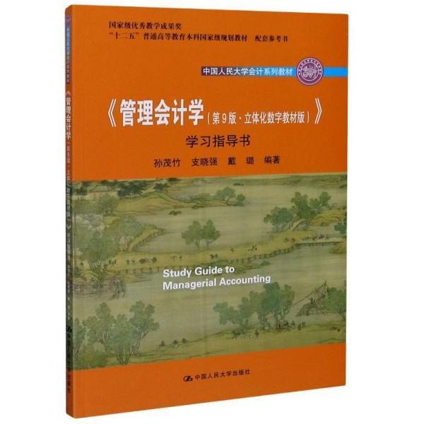 《管理会计学(第9版·立体化数字教材版)》学习指导书(