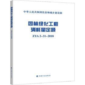 园林绿化工程消耗量定额ZYA2-31-2018