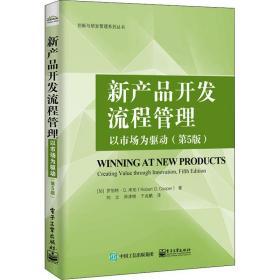 新产品开发流程管理:以市场为驱动(第5版)