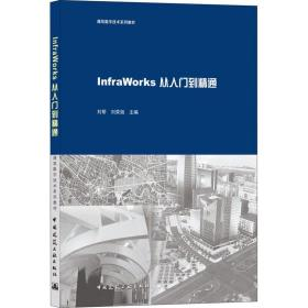 InfraWorks从入门到精通