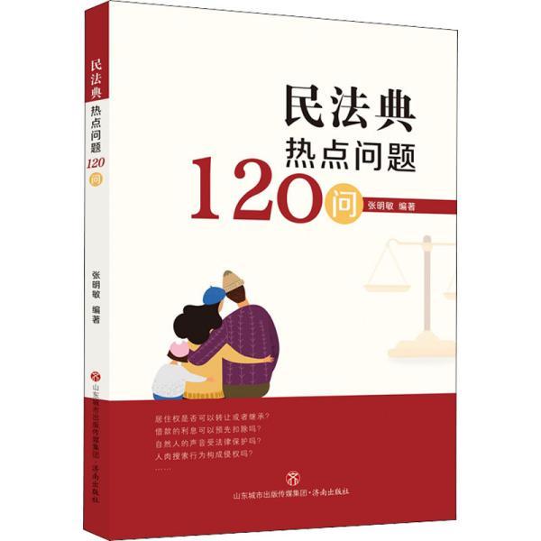 民法典热点问题120问
