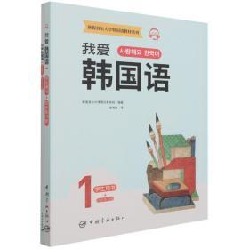 新版尔大学韩国语教材系列 我爱韩国语1 学生用书+同步练册 外语-韩语 韩国尔大学语言教育院