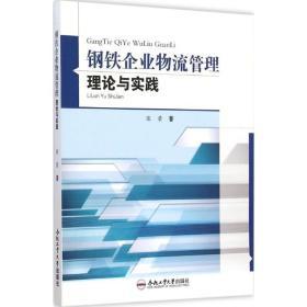 钢铁企业物流管理理论与实践