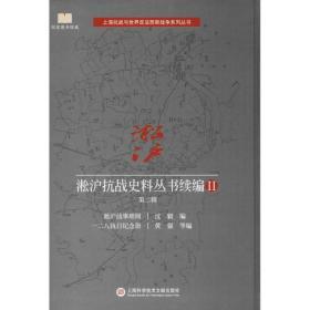 淞沪抗战史料丛书续编2·第二辑