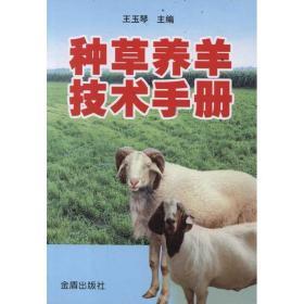 种草养羊技术手册 养殖 王玉琴