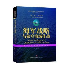 世界海洋强国·海军强国战略译丛:海军战略与狭窄海域作战