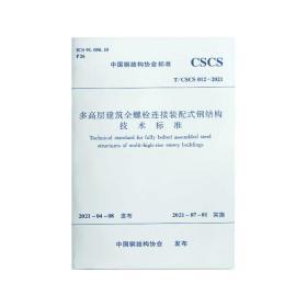 多高层建筑全螺栓连接装配式钢结构技术标准 t/cscs 012-2021/中国钢结构协会标准 建筑工程 中国钢结构协会