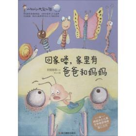 回家喽,家里有爸爸和妈妈/小蚂蚁的大象世界