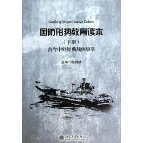 国防形势教育读本(下册):古今中外经典战例集萃