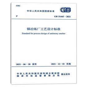 gb 51445-2021 锑冶炼厂工艺设计标准 计量标准 长沙有冶金设计研究院有限公司