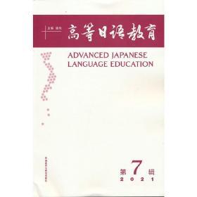 高等日语教育(第7辑)