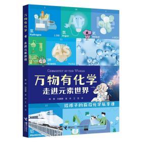 走元素世界 少儿科普 胡杨、刘圆圆、吴丹、王凯