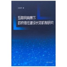 互联网背景下政府信任建设长效机制研究