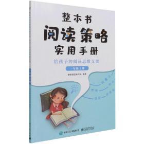 整本书阅读策略实用手册?给孩子的阅读思维支架(一年级上册)
