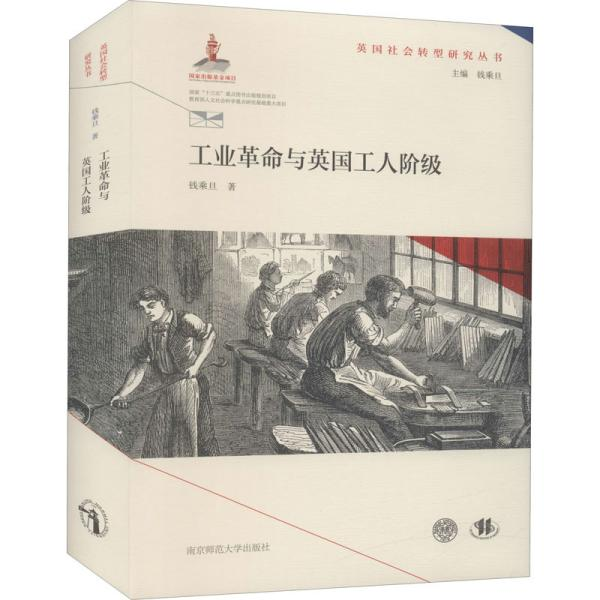 工业革命与英国工人阶级(英国社会转型研究丛书/钱乘旦主编)
