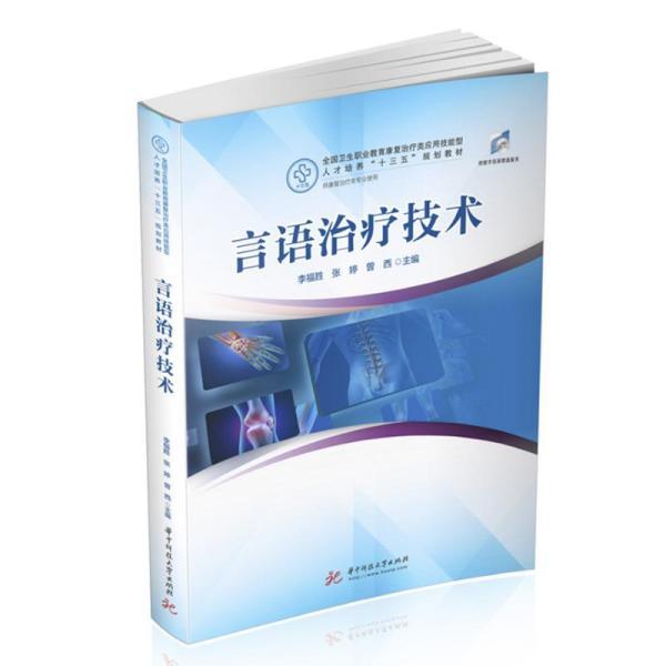 言语治疗技术