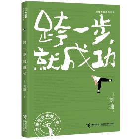 跨一步,就成功/刘墉青春修炼手册