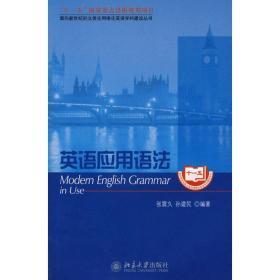 英语应用语 外语-实用英语 张震久