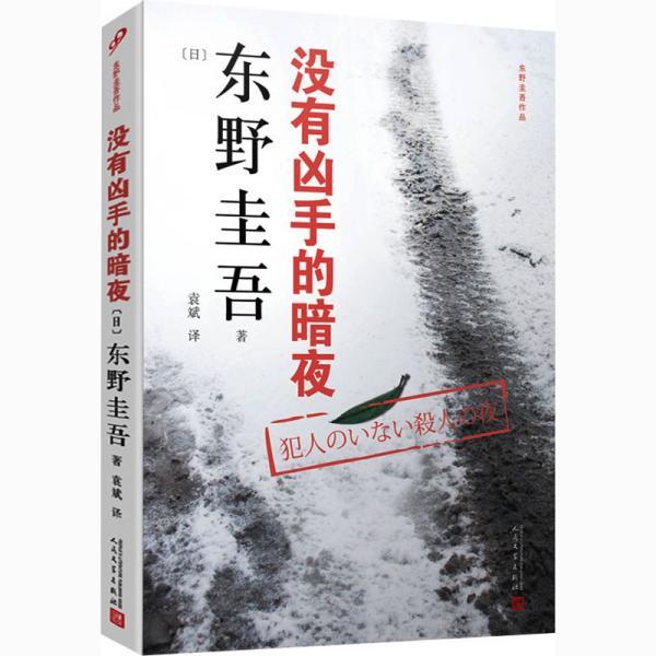 东野圭吾作品:没有凶手的暗夜(2018年新版)
