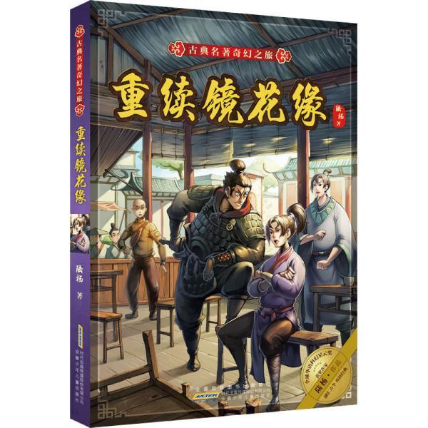 古典名著奇幻之旅·重续镜花缘