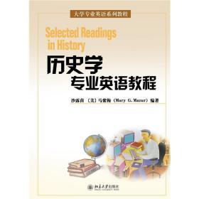 历史学专业英语教程 大中专文科文教综合 沙茵