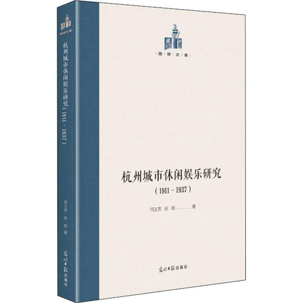 杭州城市休闲娱乐研究:1911—1937