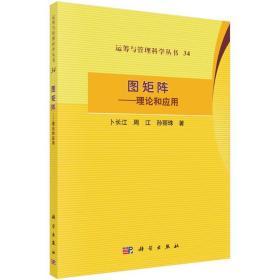 图矩阵:理论和应用 自然科学 卜长江,周江,孙丽珠
